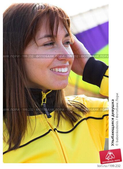 Купить «Улыбающаяся девушка», фото № 199232, снято 24 июня 2007 г. (c) Бабенко Денис Юрьевич / Фотобанк Лори