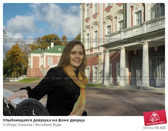 Улыбающаяся девушка на фоне дворца, фото № 95604, снято 28 мая 2017 г. (c) Игорь Соколов / Фотобанк Лори