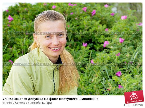Улыбающаяся девушка на фоне цветущего шиповника, фото № 87728, снято 28 апреля 2017 г. (c) Игорь Соколов / Фотобанк Лори