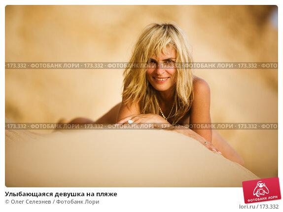 Купить «Улыбающаяся девушка на пляже», фото № 173332, снято 4 августа 2007 г. (c) Олег Селезнев / Фотобанк Лори