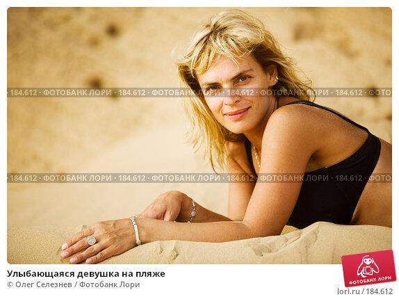 Улыбающаяся девушка на пляже, фото № 184612, снято 4 августа 2007 г. (c) Олег Селезнев / Фотобанк Лори