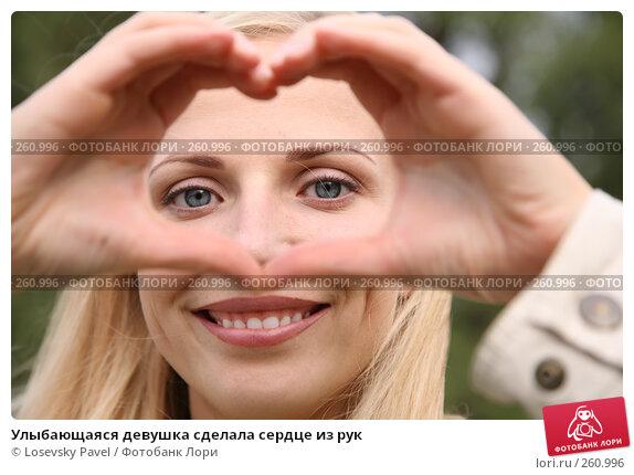 Купить «Улыбающаяся девушка сделала сердце из рук», фото № 260996, снято 24 апреля 2018 г. (c) Losevsky Pavel / Фотобанк Лори