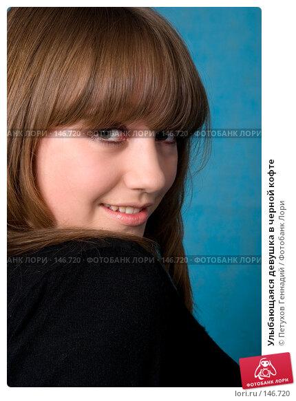 Улыбающаяся девушка в черной кофте, фото № 146720, снято 30 ноября 2007 г. (c) Петухов Геннадий / Фотобанк Лори