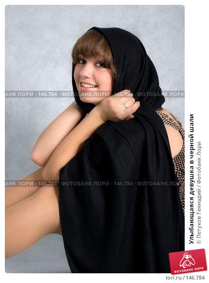 Улыбающаяся девушка в черной шали, фото № 146784, снято 1 декабря 2007 г. (c) Петухов Геннадий / Фотобанк Лори