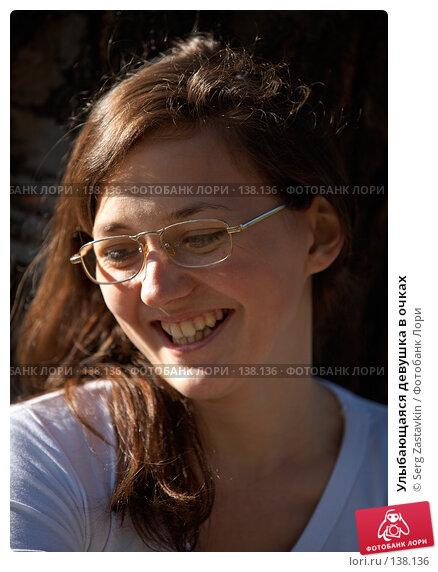 Улыбающаяся девушка в очках, фото № 138136, снято 23 сентября 2006 г. (c) Serg Zastavkin / Фотобанк Лори