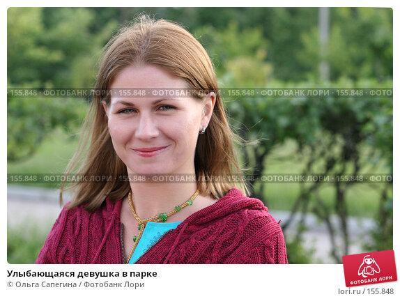 Улыбающаяся девушка в парке, фото № 155848, снято 10 июня 2007 г. (c) Ольга Сапегина / Фотобанк Лори