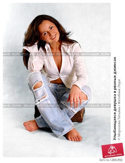 Улыбающаяся девушка в рваных джинсах, фото № 284892, снято 20 мая 2006 г. (c) Морозова Татьяна / Фотобанк Лори