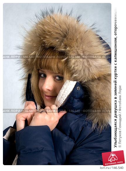 Купить «Улыбающаяся девушка в зимней куртке с капюшоном, отороченным мехом», фото № 146540, снято 1 декабря 2007 г. (c) Петухов Геннадий / Фотобанк Лори
