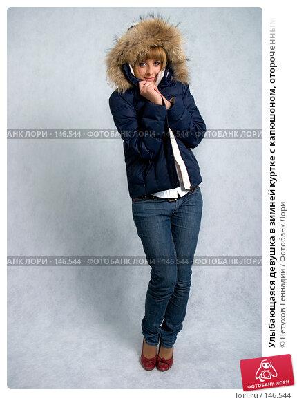 Улыбающаяся девушка в зимней куртке с капюшоном, отороченным мехом, фото № 146544, снято 1 декабря 2007 г. (c) Петухов Геннадий / Фотобанк Лори