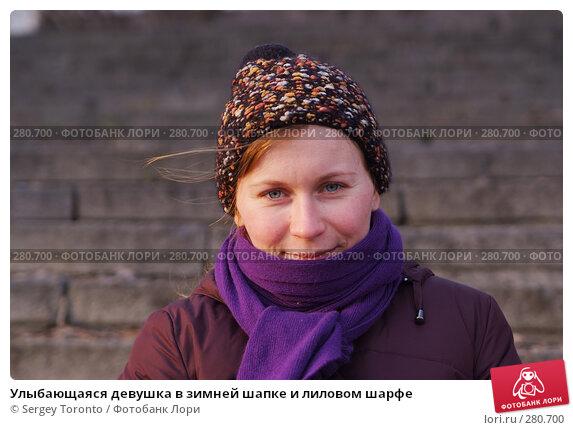 Улыбающаяся девушка в зимней шапке и лиловом шарфе, фото № 280700, снято 22 марта 2008 г. (c) Sergey Toronto / Фотобанк Лори