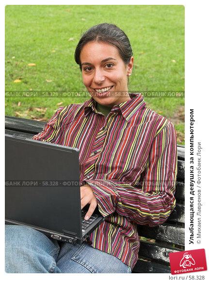 Улыбающаяся девушка за компьютером, фото № 58328, снято 24 сентября 2006 г. (c) Михаил Лавренов / Фотобанк Лори