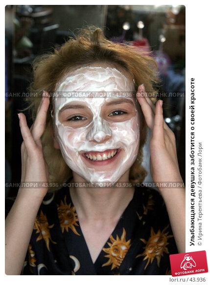 Улыбающаяся девушка заботится о своей красоте, эксклюзивное фото № 43936, снято 16 мая 2007 г. (c) Ирина Терентьева / Фотобанк Лори