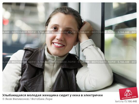 Купить «Улыбающаяся молодая женщина сидит у окна в электричке», фото № 5166448, снято 18 мая 2013 г. (c) Яков Филимонов / Фотобанк Лори