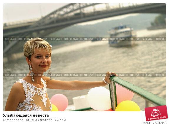 Купить «Улыбающаяся невеста», фото № 301440, снято 19 августа 2006 г. (c) Морозова Татьяна / Фотобанк Лори