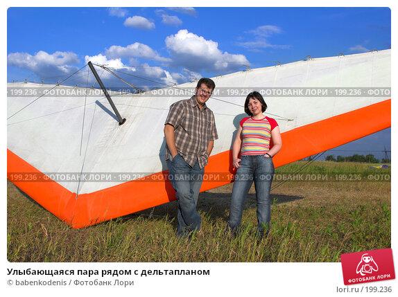 Улыбающаяся пара рядом с дельтапланом, фото № 199236, снято 24 июня 2007 г. (c) Бабенко Денис Юрьевич / Фотобанк Лори