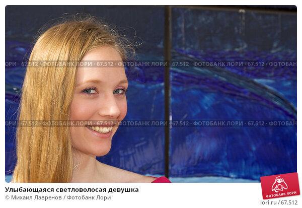 Улыбающаяся светловолосая девушка, фото № 67512, снято 28 июля 2017 г. (c) Михаил Лавренов / Фотобанк Лори