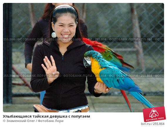 Улыбающаяся тайская девушка с попугаем, эксклюзивное фото № 255864, снято 17 августа 2007 г. (c) Знаменский Олег / Фотобанк Лори