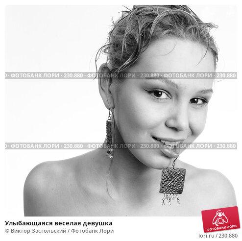 Улыбающаяся веселая девушка, фото № 230880, снято 22 марта 2008 г. (c) Виктор Застольский / Фотобанк Лори