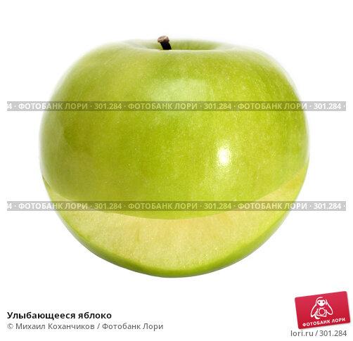 Улыбающееся яблоко, фото № 301284, снято 25 мая 2008 г. (c) Михаил Коханчиков / Фотобанк Лори