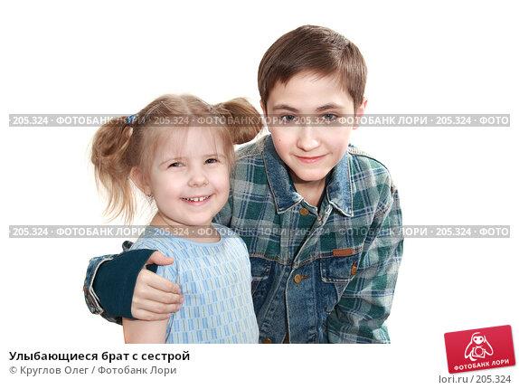 Улыбающиеся брат с сестрой, фото № 205324, снято 17 февраля 2008 г. (c) Круглов Олег / Фотобанк Лори