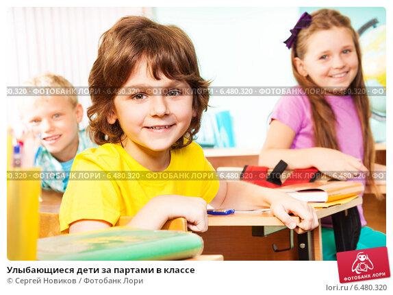 Купить «Улыбающиеся дети за партами в классе», фото № 6480320, снято 16 августа 2014 г. (c) Сергей Новиков / Фотобанк Лори