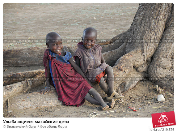 Улыбающиеся масайские дети, фото № 219376, снято 24 января 2008 г. (c) Знаменский Олег / Фотобанк Лори