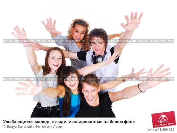Купить «Улыбающиеся молодые люди, изолированные на белом фоне», фото № 1299612, снято 14 ноября 2008 г. (c) Валуа Виталий / Фотобанк Лори