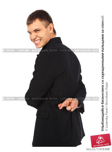 Купить «Улыбающийся бизнесмен со скрещенными пальцами за спиной», фото № 1019008, снято 12 февраля 2009 г. (c) Losevsky Pavel / Фотобанк Лори