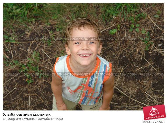Купить «Улыбающийся мальчик», фото № 78560, снято 8 августа 2007 г. (c) Гладских Татьяна / Фотобанк Лори