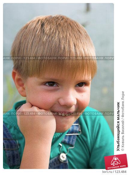 Улыбающийся мальчик, фото № 123484, снято 17 сентября 2006 г. (c) Коваль Василий / Фотобанк Лори