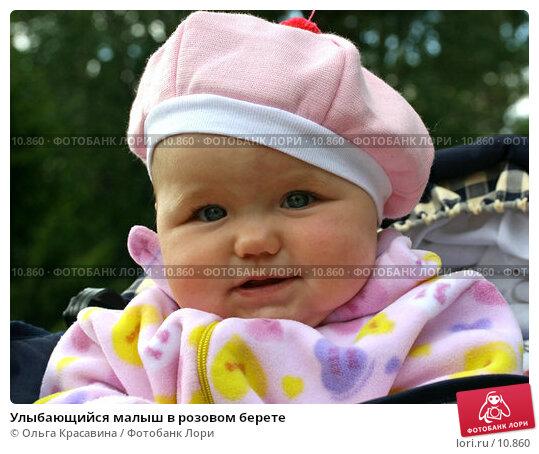 Улыбающийся малыш в розовом берете, фото № 10860, снято 20 августа 2006 г. (c) Ольга Красавина / Фотобанк Лори
