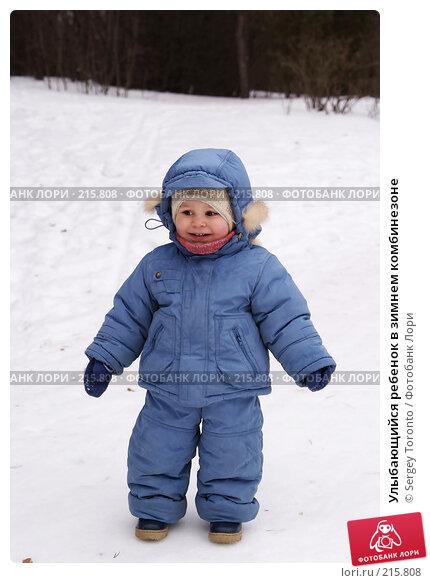 Улыбающийся ребенок в зимнем комбинезоне, фото № 215808, снято 2 февраля 2008 г. (c) Sergey Toronto / Фотобанк Лори