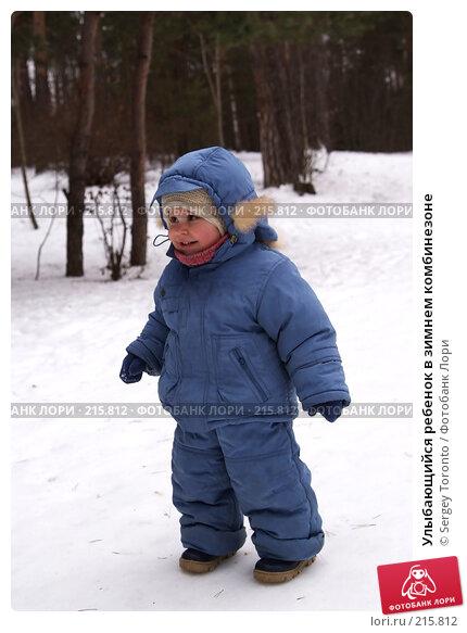 Улыбающийся ребенок в зимнем комбинезоне, фото № 215812, снято 2 февраля 2008 г. (c) Sergey Toronto / Фотобанк Лори