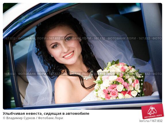 Улыбчивая невеста, сидящая в автомобиле, фото № 167832, снято 5 августа 2007 г. (c) Владимир Сурков / Фотобанк Лори