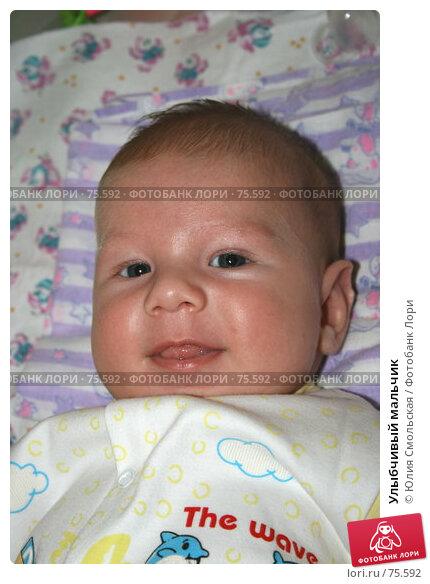 Улыбчивый мальчик, фото № 75592, снято 14 августа 2007 г. (c) Юлия Смольская / Фотобанк Лори
