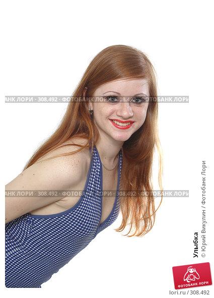 Улыбка, фото № 308492, снято 4 мая 2008 г. (c) Юрий Викулин / Фотобанк Лори