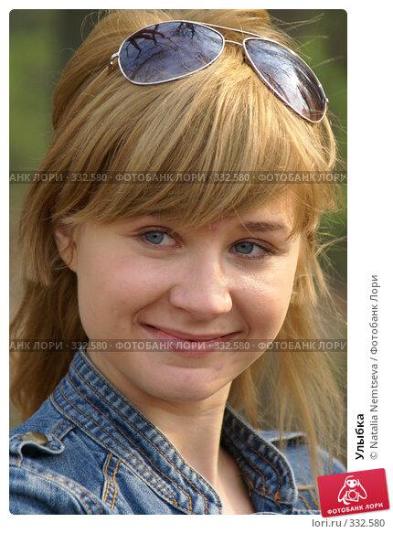 Улыбка, эксклюзивное фото № 332580, снято 12 апреля 2008 г. (c) Natalia Nemtseva / Фотобанк Лори