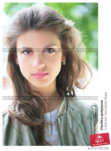 Улыбка девушки, фото № 322236, снято 8 июня 2008 г. (c) Astroid / Фотобанк Лори