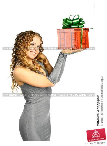 Купить «Улыбка и подарок», фото № 128512, снято 9 ноября 2007 г. (c) Иван Михайлов / Фотобанк Лори