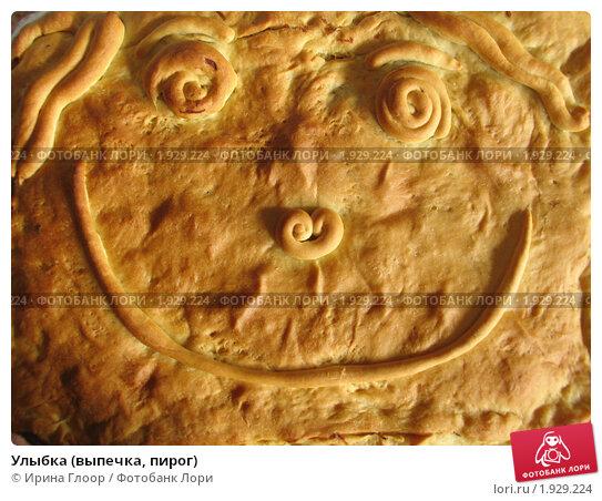 Улыбка (выпечка, пирог) Стоковое фото, фотограф Ирина Глоор / Фотобанк Лори