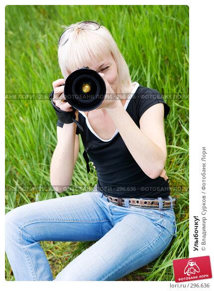 Купить «Улыбочку!», фото № 296636, снято 9 мая 2008 г. (c) Владимир Сурков / Фотобанк Лори