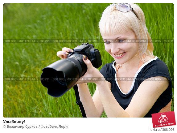 Купить «Улыбочку!», фото № 308096, снято 9 мая 2008 г. (c) Владимир Сурков / Фотобанк Лори