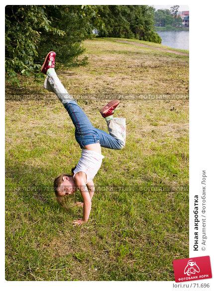 Юная акробатка, фото № 71696, снято 1 июля 2007 г. (c) Argument / Фотобанк Лори