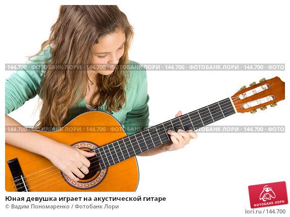 Купить «Юная девушка играет на акустической гитаре», фото № 144700, снято 5 ноября 2007 г. (c) Вадим Пономаренко / Фотобанк Лори
