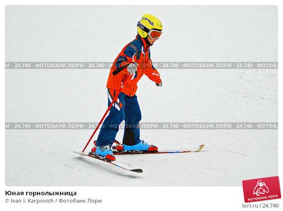 Юная горнолыжница, фото № 24740, снято 18 марта 2007 г. (c) Ivan I. Karpovich / Фотобанк Лори
