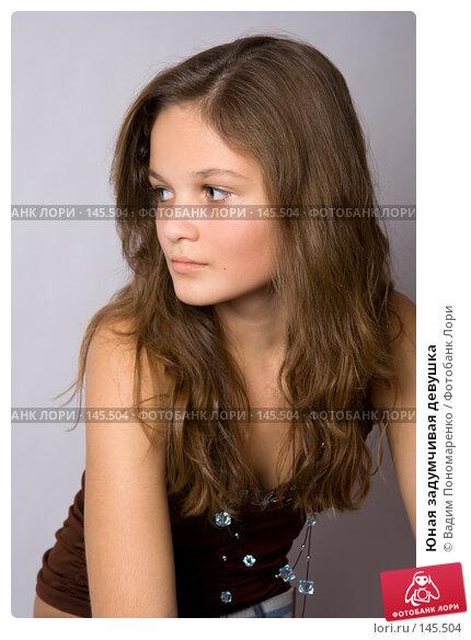 Купить «Юная задумчивая девушка», фото № 145504, снято 5 ноября 2007 г. (c) Вадим Пономаренко / Фотобанк Лори