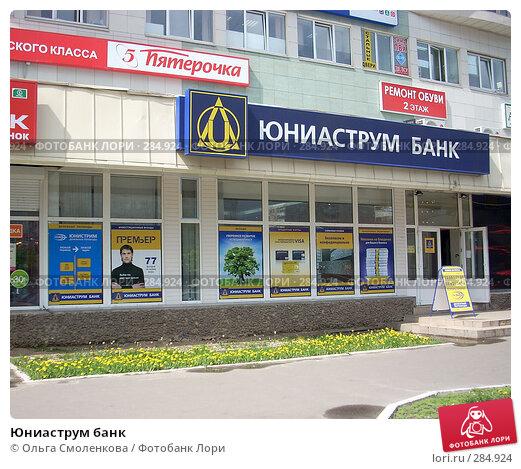Юниаструм банк, фото № 284924, снято 13 мая 2008 г. (c) Ольга Смоленкова / Фотобанк Лори