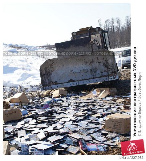 Уничтожение контрафактных DVD дисков, фото № 227952, снято 19 марта 2008 г. (c) Владимир Власов / Фотобанк Лори