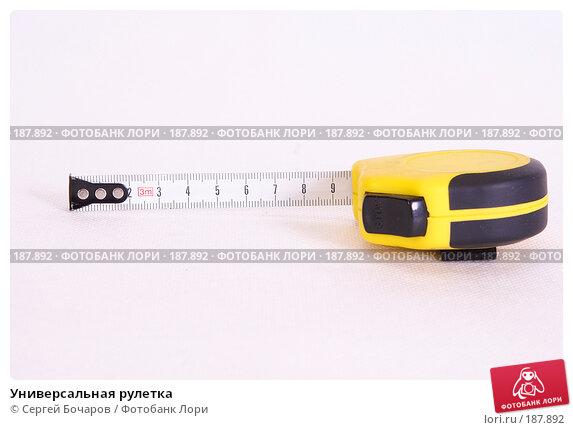 Купить «Универсальная рулетка», фото № 187892, снято 27 января 2008 г. (c) Сергей Бочаров / Фотобанк Лори