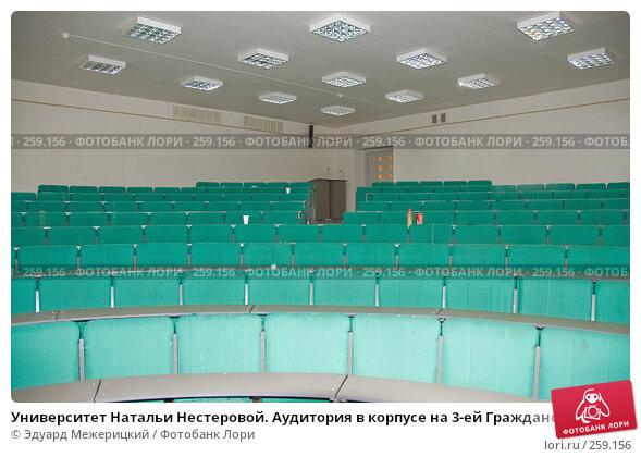 Университет Натальи Нестеровой. Аудитория в корпусе на 3-ей Гражданской, фото № 259156, снято 19 апреля 2008 г. (c) Эдуард Межерицкий / Фотобанк Лори